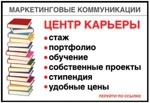 ЦЕНТР КАРЬЕРЫ