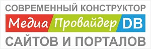 СОВРЕМЕННЫЙ КОНСТРУКТОР САЙТОВ И ПОРТАЛОВ МЕДИАПРОВАЙДЕР DB - DBMP