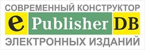 СОВРЕМЕННЫЙ КОНСТРУКТОР ЭЛЕКТРОННЫХ ИЗДАНИЙ ePublisherDB