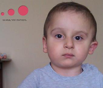 2.5 տարեկան Արտյոմին սպասում են Բեռլինի Heart կլինիկայում` նրան առողջ ապագա վերադարձնելու ակնկալիքով...