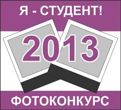 Условия проведения <br /> Первого международного фотоконкурса <br /> «Я – студент! 2013»