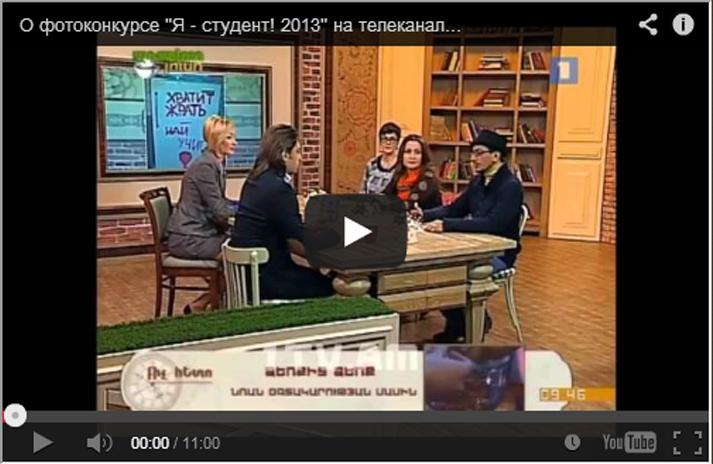 Благодарим Первый Общественный телеканал Армении