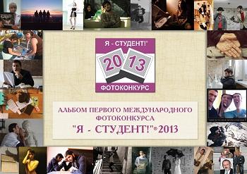 Каталог фотографий Первого Международного фотоконкурса «Я-студент!»