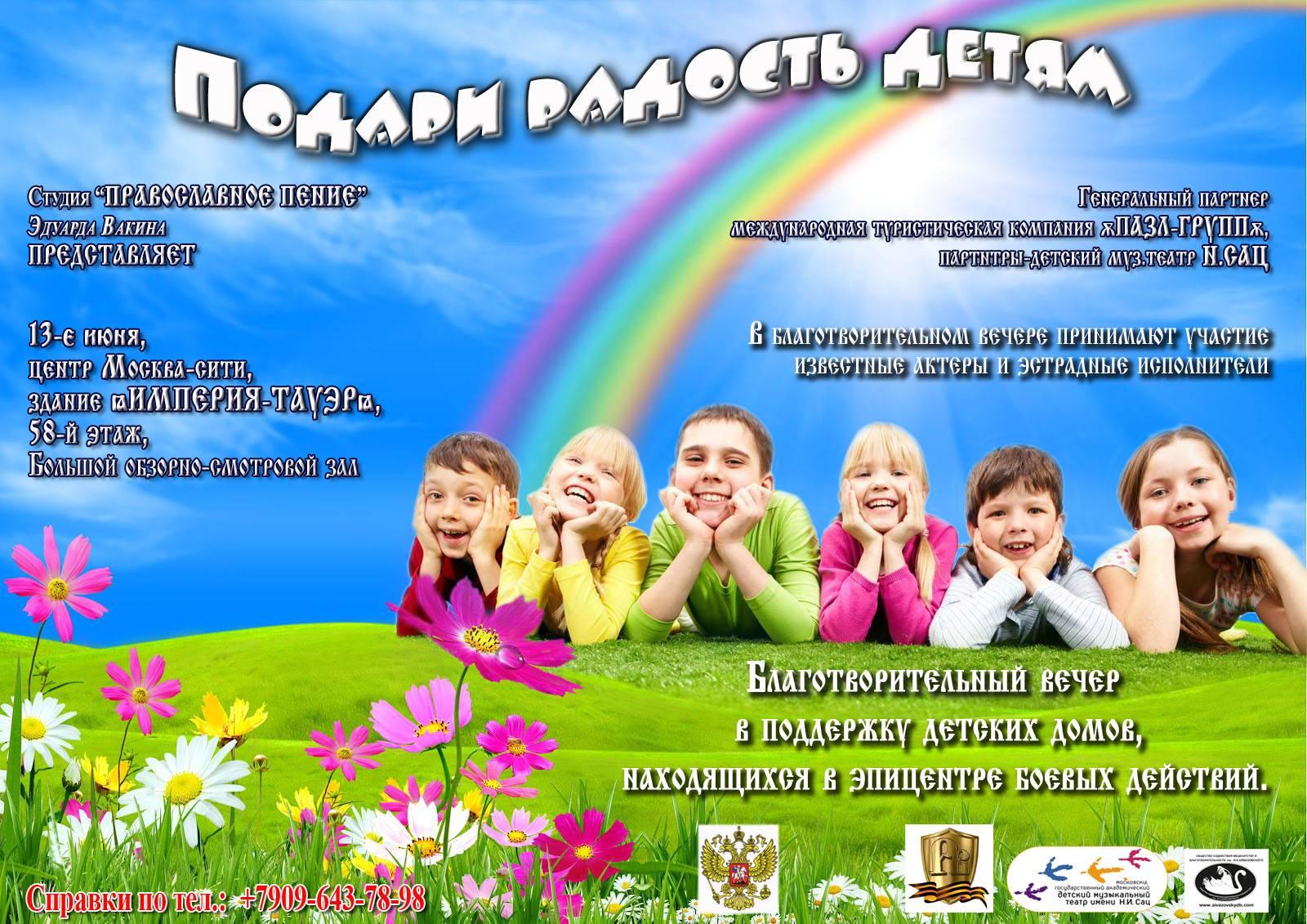 Проект «ПОДАРИ ДЕТЯМ РАДОСТЬ» - благотворительный вечер в поддержку детских домов Донбасса