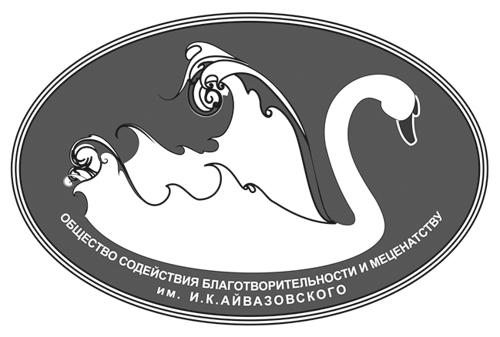 Общество содействия меценатству и благотворительности имени Ивана Константиновича Айвазовского