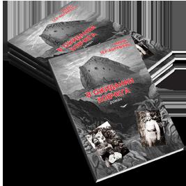 Книга Амаяка Тер-Абрамянца «В ожидании Ковчега»