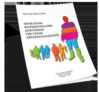 Книга «ПРОБЛЕМЫ ФОРМИРОВАНИЯ ДОКТРИНЫ СИСТЕМЫ ЗДРАВООХРАНЕНИЯ»