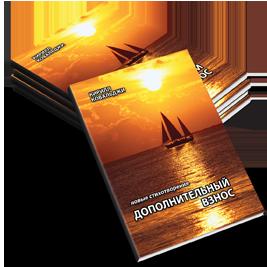 Книга Кирилла Ковальджи «Дополнительный взнос»