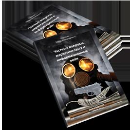 Книга «ЧАСТНЫЕ ВОПРОСЫ МАРКЕТИНГОВЫХ И ИНФОРМАЦИОННЫХ ВОЙН»