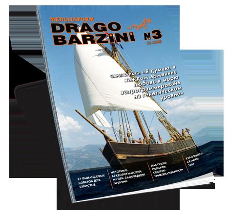 Журнал «MEDIAINFORM DRAGO BARZINI», N2/2009