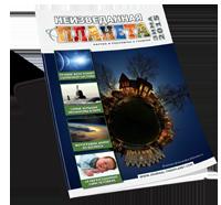 Журнал «Неизведанная планета» Зима 2015