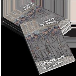 «Милицейские рассказы» Андрея Объедкова