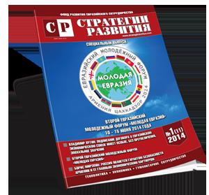 Журнал «Стратегии Развития» N1/2014