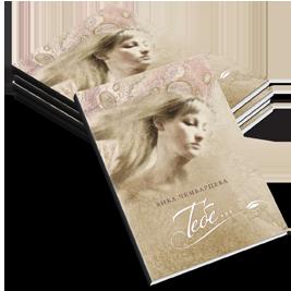 Вика Чембарцева - поэтический сборник «Тебе»