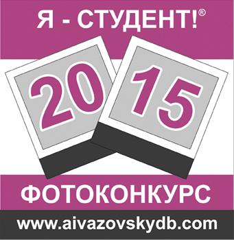 """МЕЖДУНАРОДНЫЙ ЕЖЕГОДНЫЙ ФОТОКОНКУРС """"Я - СТУДЕНТ! 2015"""""""