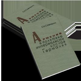 Армения в политике империалистической Германии