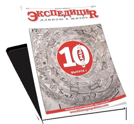 Журнал «ЭКСПЕДИЦИЯ ДЛИНОЮ В ЖИЗНЬ» N1 2013