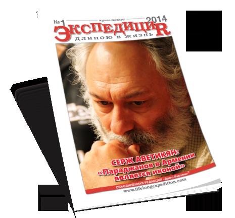 Журнал «ЭКСПЕДИЦИЯ ДЛИНОЮ В ЖИЗНЬ» N1 2014