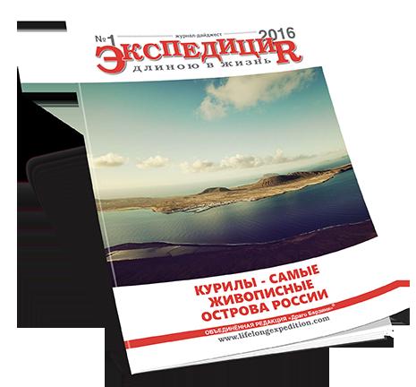 Журнал «ЭКСПЕДИЦИЯ ДЛИНОЮ В ЖИЗНЬ» N1 2016