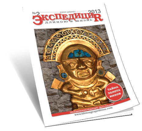Журнал «ЭКСПЕДИЦИЯ ДЛИНОЮ В ЖИЗНЬ» N2 2013