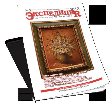 Журнал «ЭКСПЕДИЦИЯ ДЛИНОЮ В ЖИЗНЬ» N3 2013