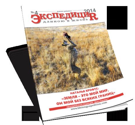 Журнал «ЭКСПЕДИЦИЯ ДЛИНОЮ В ЖИЗНЬ» N4 2014
