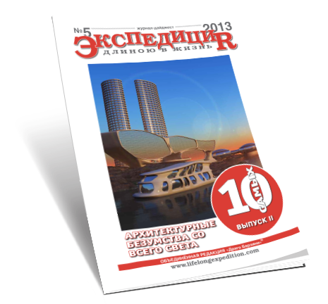 Журнал «ЭКСПЕДИЦИЯ ДЛИНОЮ В ЖИЗНЬ» N5 2013