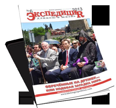 Журнал «ЭКСПЕДИЦИЯ ДЛИНОЮ В ЖИЗНЬ» N6 2013
