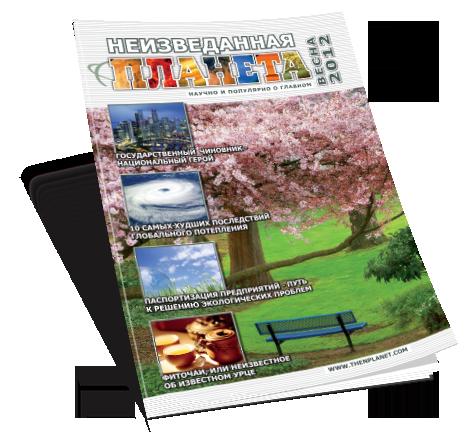 Журнал «Неизведанная планета» Весна 2012