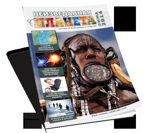Журнал «Неизведанная планета» Зима 2014