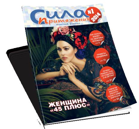 Журнал «Сила Притяжения» N1 2014