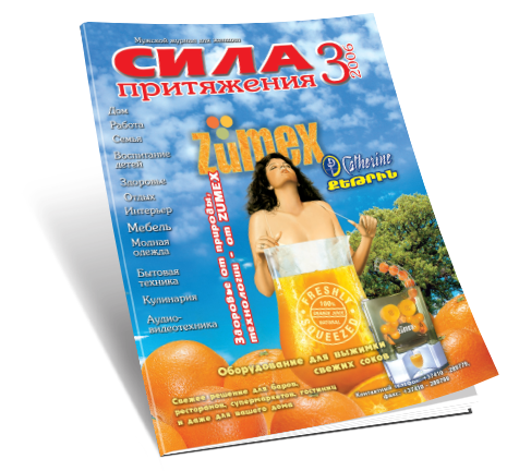Журнал «Сила Притяжения» N3 2006