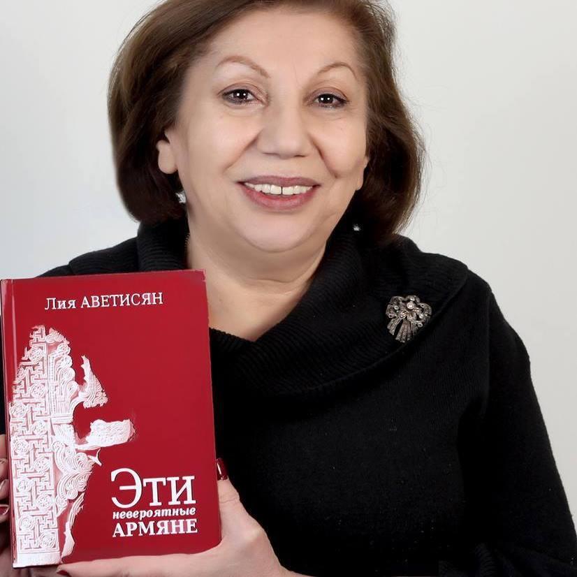 АВЕТИСЯН ЛИЯ АРТЁМОВНА