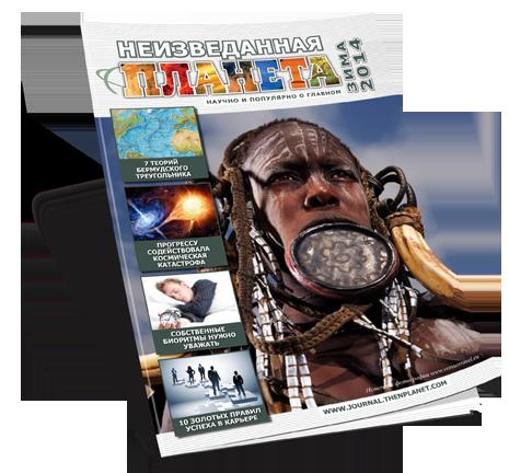 Научно и популярно о главном - журнал-дайджест «Неизведанная Планета»